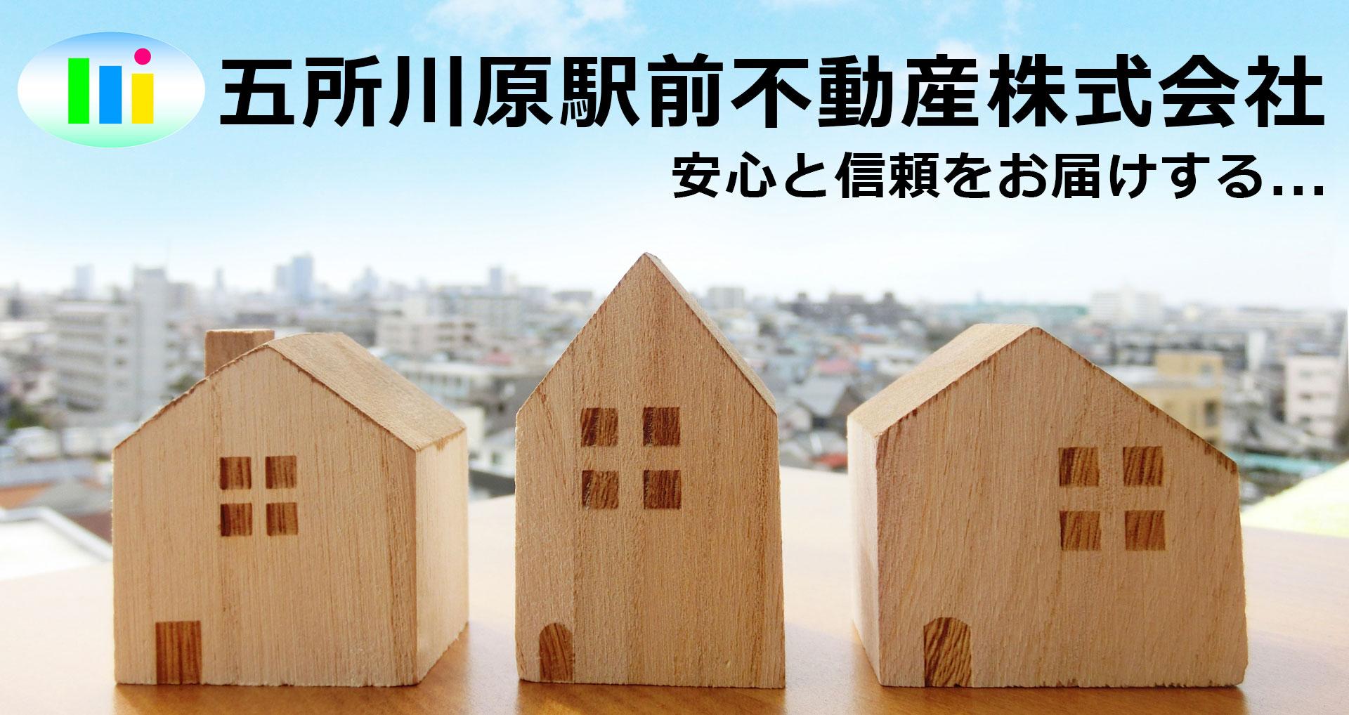 五所川原駅前不動産株式会社